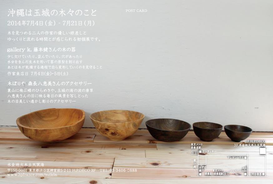 2014展示会情報
